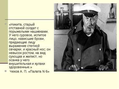 «Никита, старый отставной солдат с порыжелыми нашивками. У него суровое, испи...