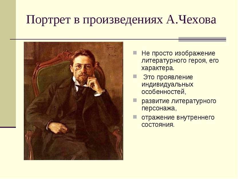 Портрет в произведениях А.Чехова Не просто изображение литературного героя, е...