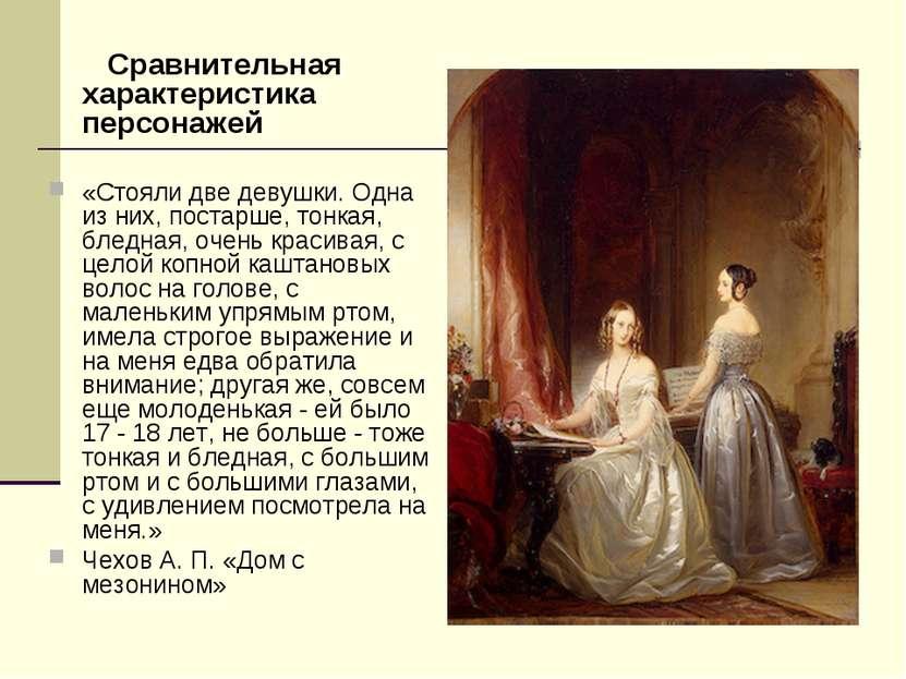 Сравнительная характеристика персонажей «Стояли две девушки. Одна из них, пос...