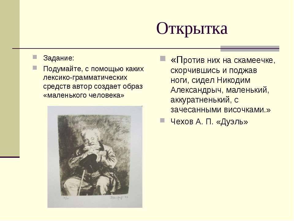 Открытка «Против них на скамеечке, скорчившись и поджав ноги, сидел Никодим А...