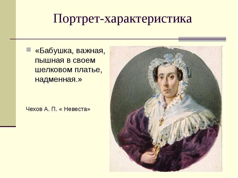Портрет-характеристика «Бабушка, важная, пышная в своем шелковом платье, надм...
