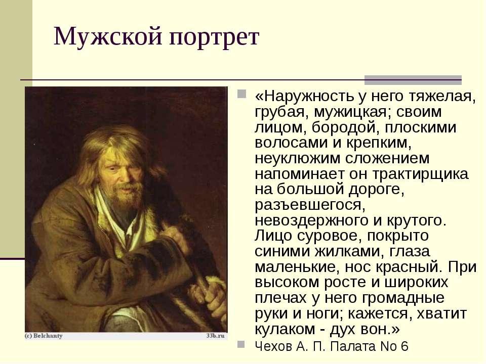 Мужской портрет «Наружность у него тяжелая, грубая, мужицкая; своим лицом, бо...