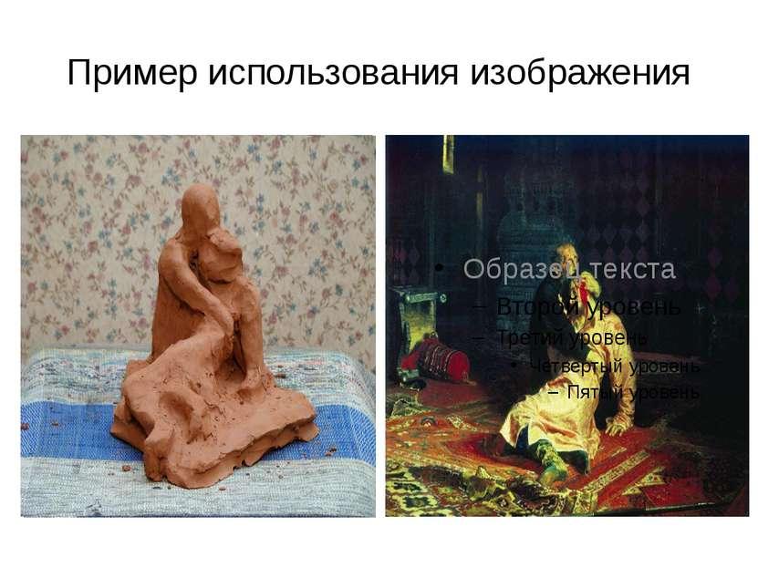 Пример использования изображения