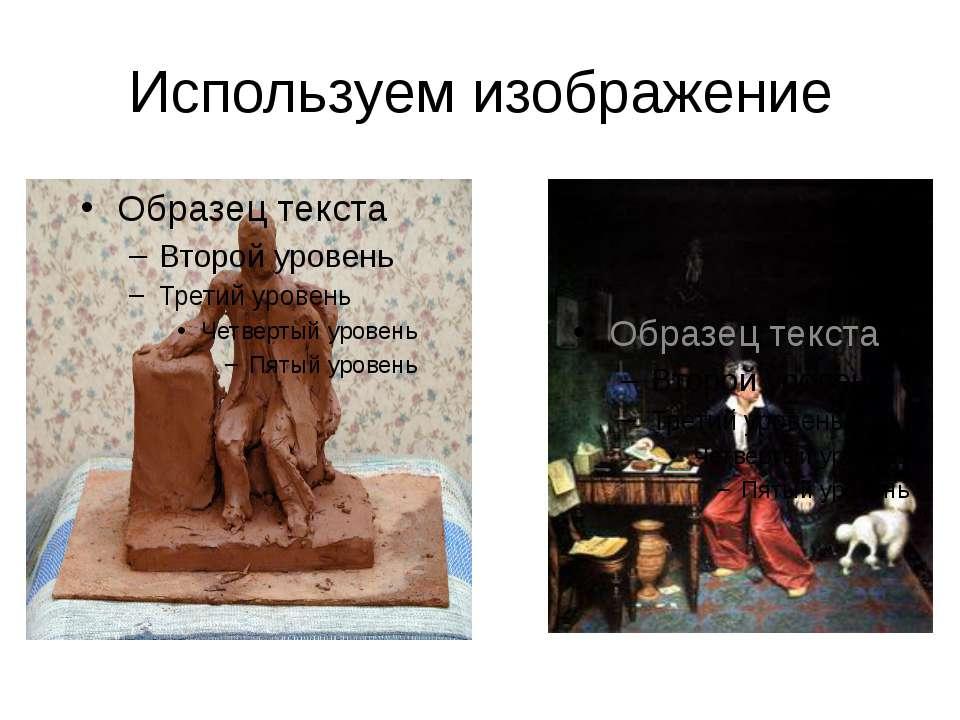 Используем изображение