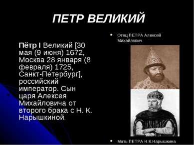 ПЕТР ВЕЛИКИЙ Пётр I Великий [30 мая (9 июня) 1672, Москва 28 января (8 феврал...