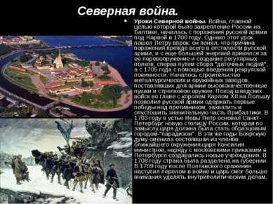 Северная война. Уроки Северной войны. Война, главной целью которой было закре...