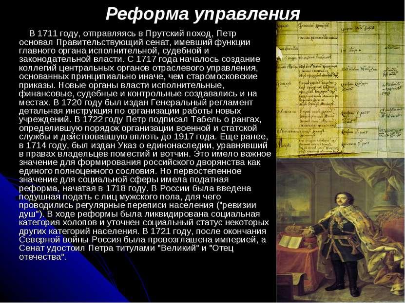 Реформа управления В 1711 году, отправляясь в Прутский поход, Петр основал Пр...