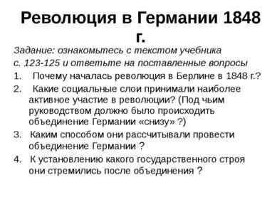 Революция в Германии 1848 г. Задание: ознакомьтесь с текстом учебника с. 123-...