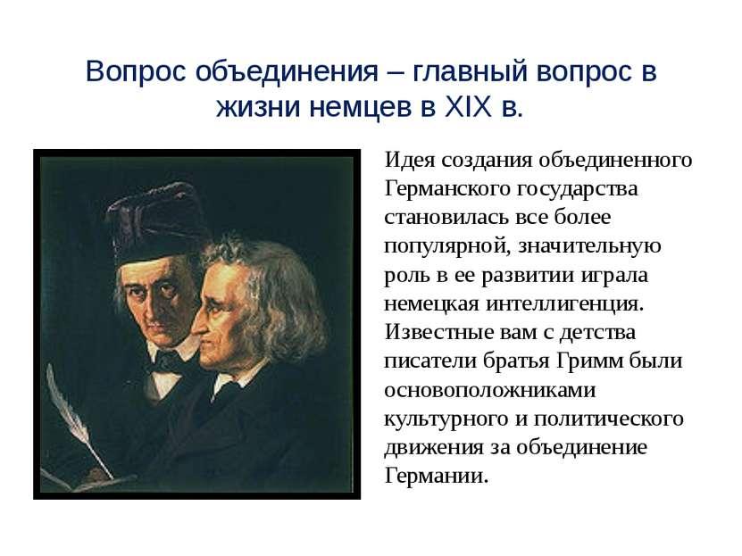 Вопрос объединения – главный вопрос в жизни немцев в XIX в. Идея создания объ...
