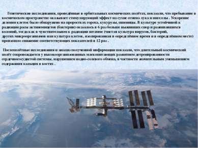 Генетические исследования, проведённые в орбитальных космических полётах, пок...