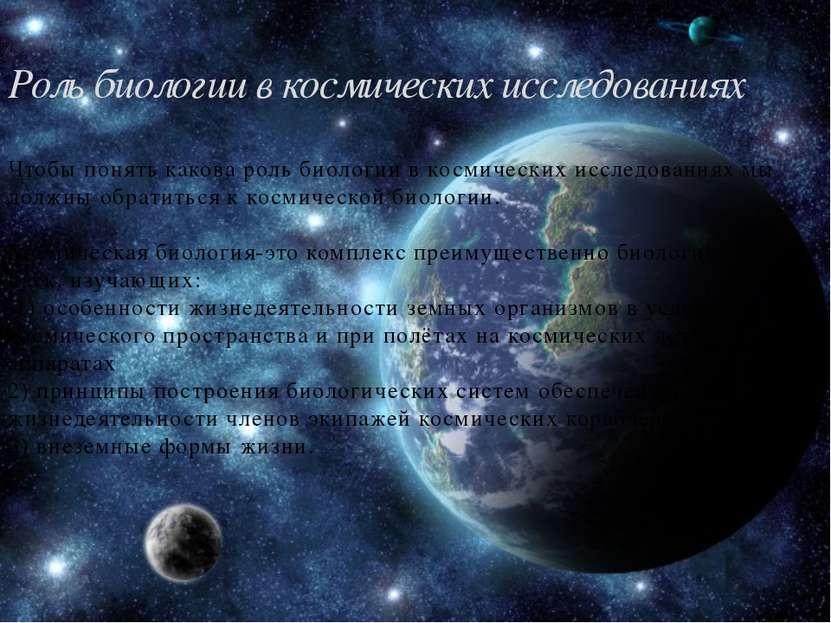 Чтобы понять какова роль биологии в космических исследованиях мы должны обрат...