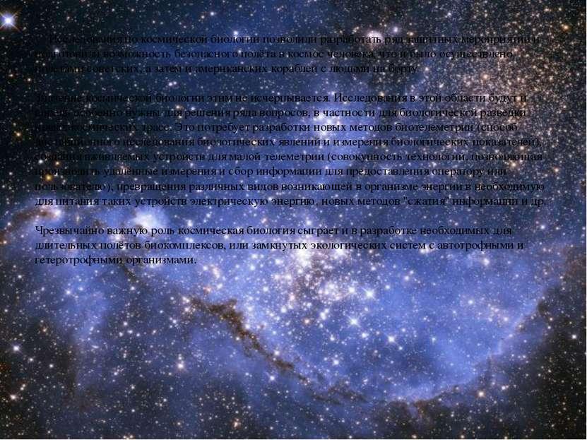 Исследования по космической биологии позволили разработать ряд защитных мероп...