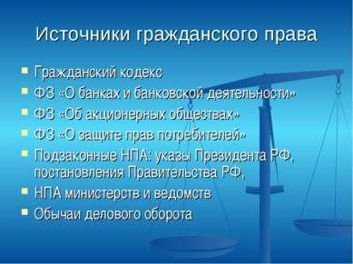 Источники гражданского права Гражданский кодекс ФЗ «О банках и банковской дея...