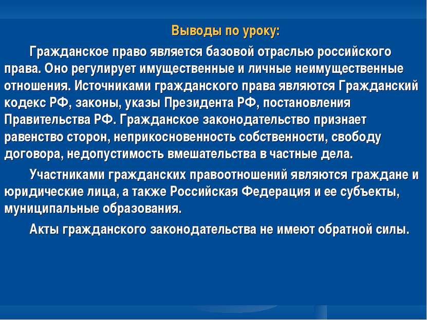 Выводы по уроку: Гражданское право является базовой отраслью российского прав...