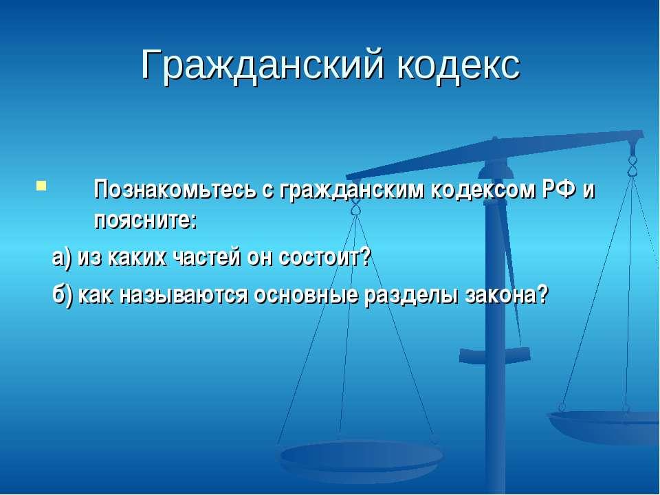 Гражданский кодекс Познакомьтесь с гражданским кодексом РФ и поясните: а) из ...