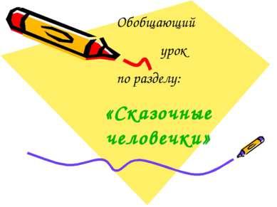 Урок обобщения Обобщающий урок по разделу: «Сказочные человечки»