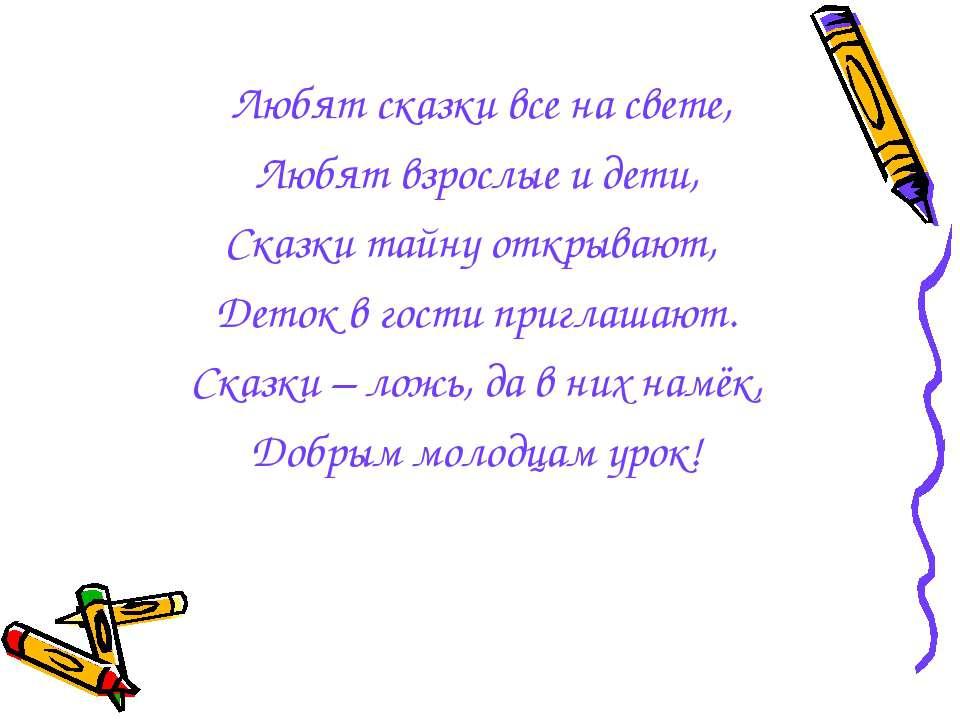 Любят сказки все на свете, Любят взрослые и дети, Сказки тайну открывают, Дет...
