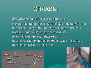 СПЛАВЫ 2-Коррозионная стойкость и твёрдость Сплавы обладают большей коррозион...