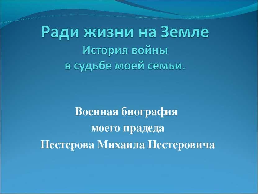 Военная биография моего прадеда Нестерова Михаила Нестеровича