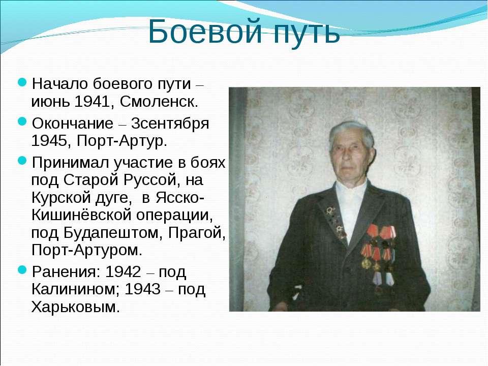 Боевой путь Начало боевого пути –июнь 1941, Смоленск. Окончание – 3сентября 1...