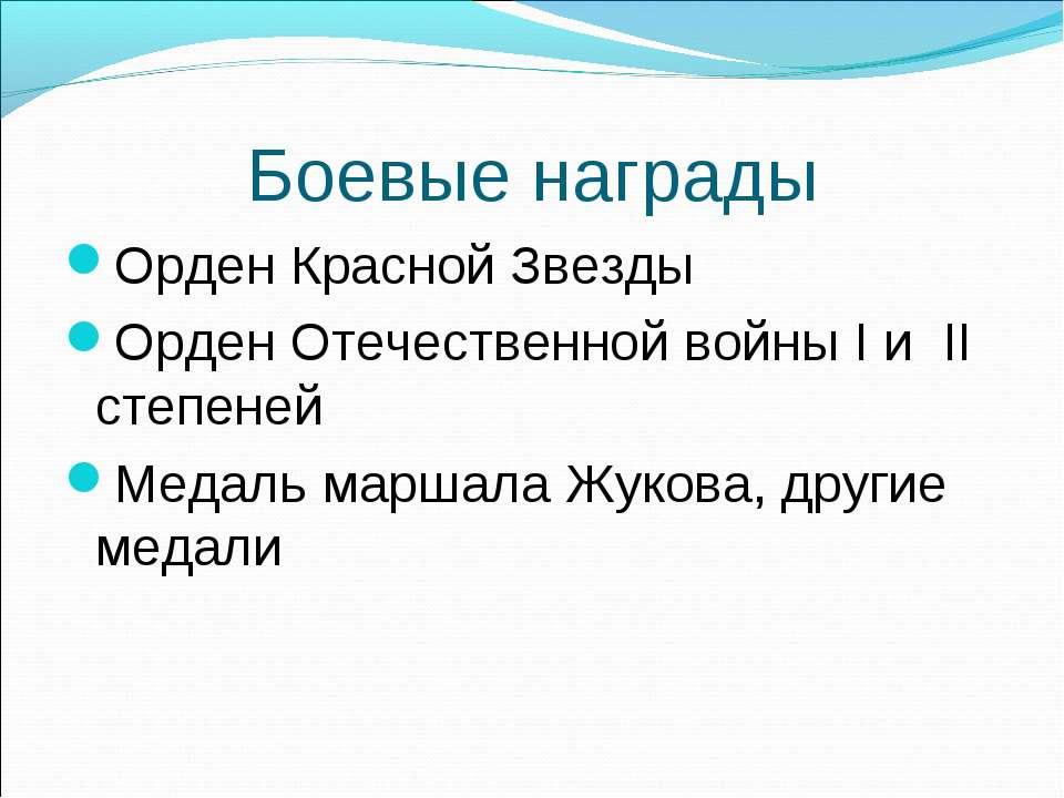 Боевые награды Орден Красной Звезды Орден Отечественной войны I и II степеней...