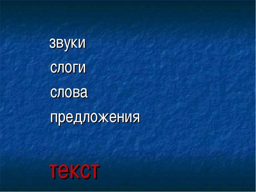 звуки слоги слова предложения текст