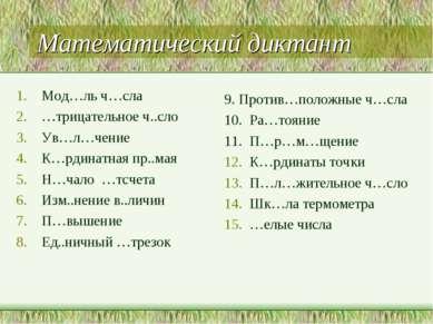 Математический диктант Мод…ль ч…сла …трицательное ч..сло Ув…л…чение К…рдинатн...
