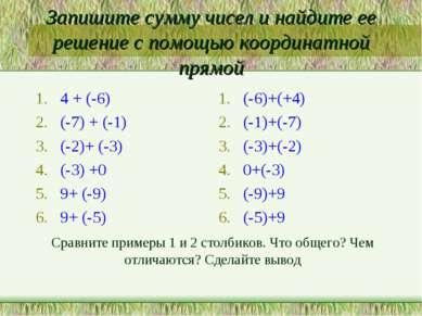 Запишите сумму чисел и найдите ее решение с помощью координатной прямой 4 + (...