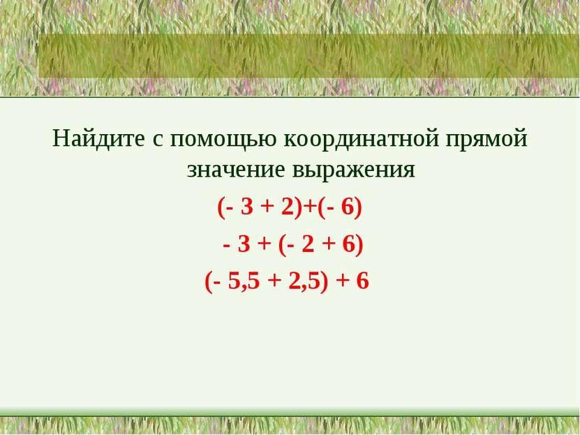 Найдите с помощью координатной прямой значение выражения (- 3 + 2)+(- 6) - 3 ...