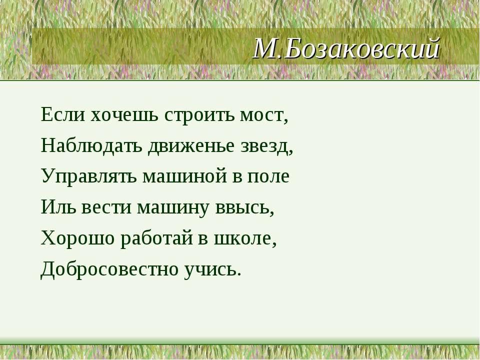 М.Бозаковский Если хочешь строить мост, Наблюдать движенье звезд, Управлять м...