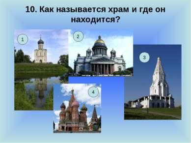 10. Как называется храм и где он находится? 1 4 3 2