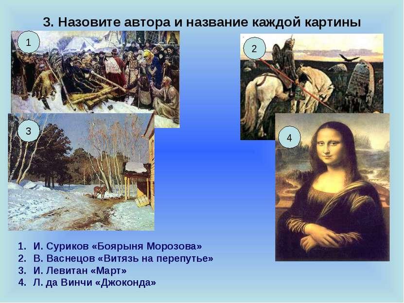3. Назовите автора и название каждой картины 4 1 2 3 И. Суриков «Боярыня Моро...