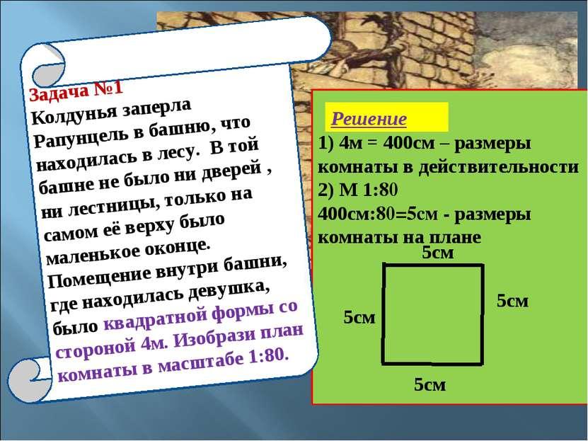 Задача №1 1) 4м = 400см – размеры комнаты в действительности 2) М 1:80 400см:...