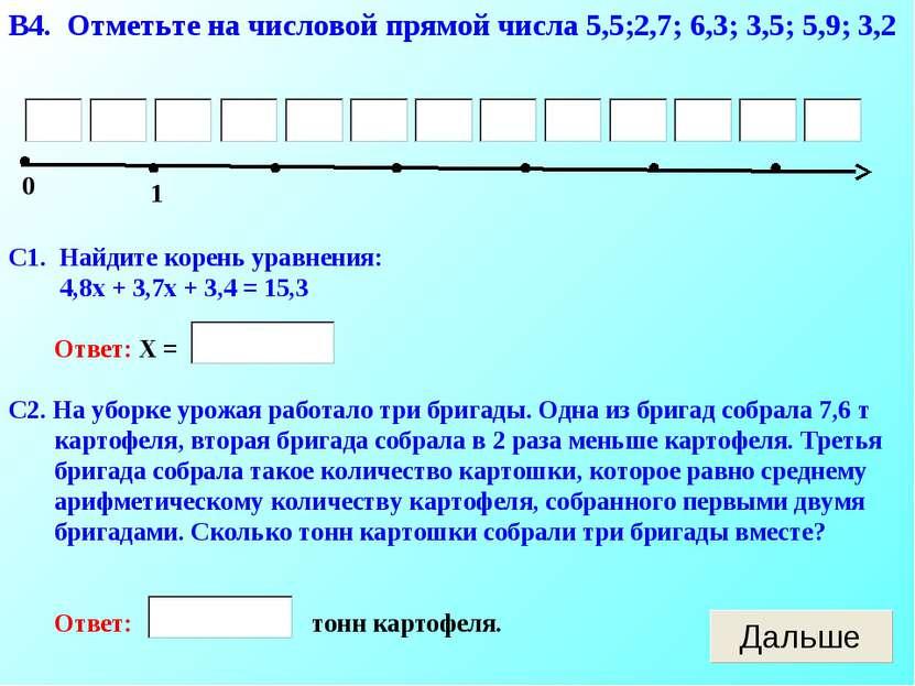 0 1 В4. Отметьте на числовой прямой числа 5,5;2,7; 6,3; 3,5; 5,9; 3,2 С1. Най...