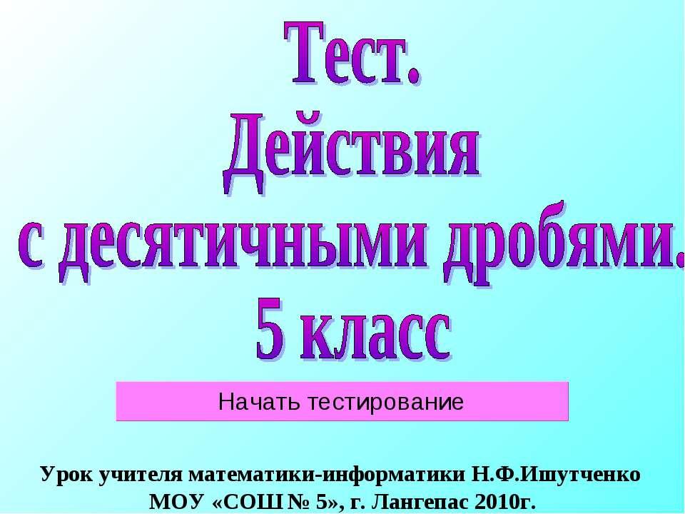 Урок учителя математики-информатики Н.Ф.Ишутченко МОУ «СОШ № 5», г. Лангепас ...