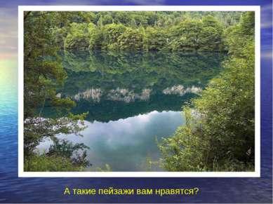 А такие пейзажи вам нравятся? А такие пейзажи вам нравятся?