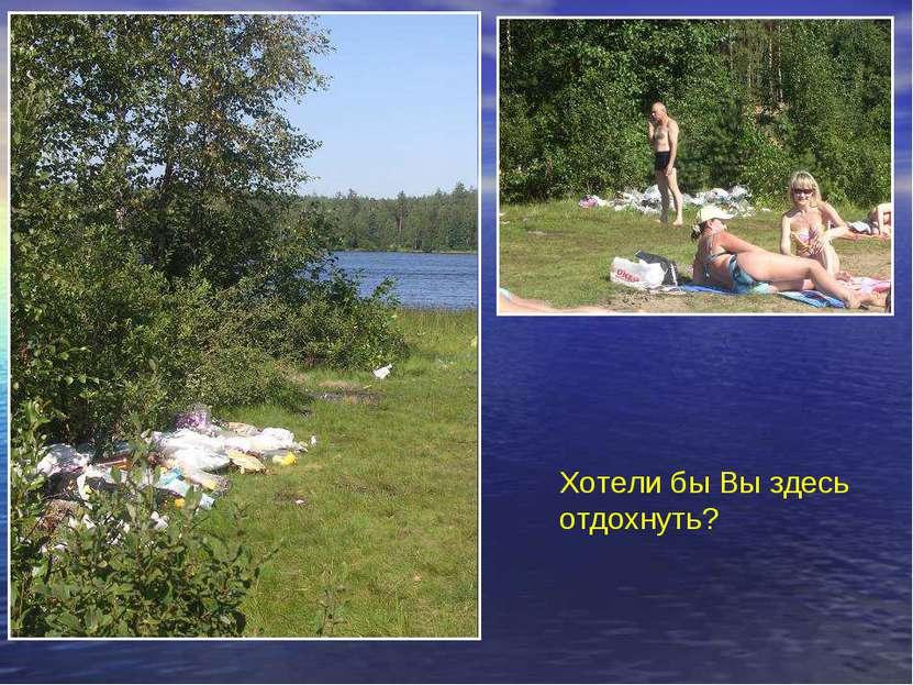 Хотели бы Вы здесь отдохнуть? Хотели бы вы здесь отдохнуть?