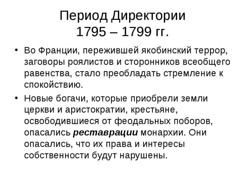 Период Директории 1795 – 1799 гг. Во Франции, пережившей якобинский террор, з...