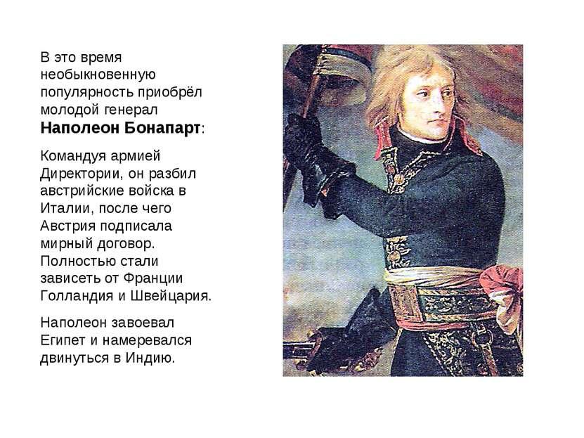 В это время необыкновенную популярность приобрёл молодой генерал Наполеон Бон...