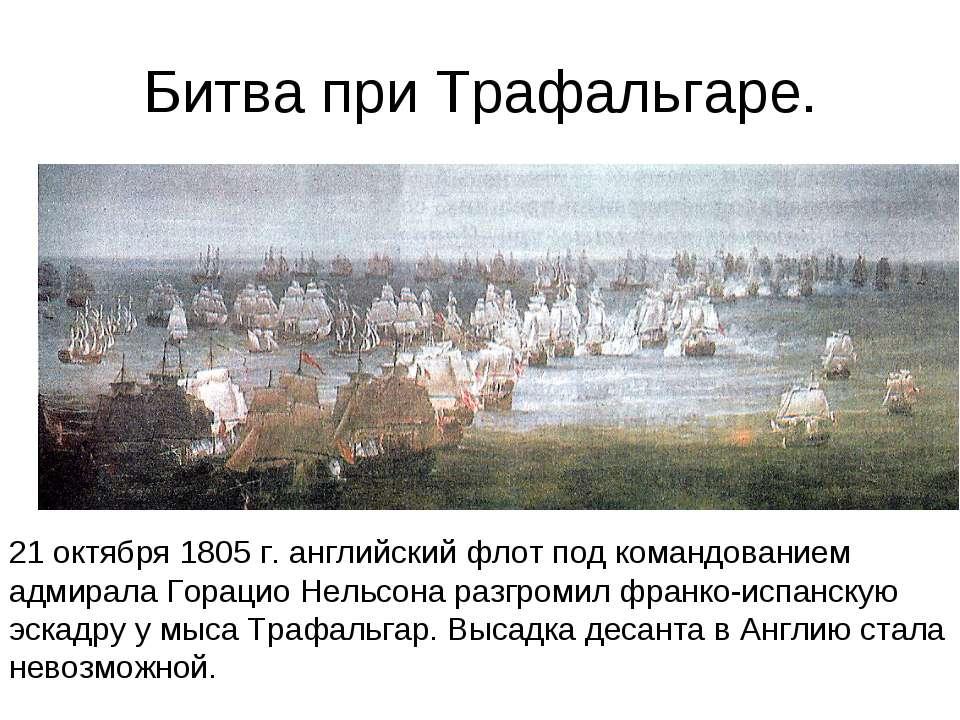 Битва при Трафальгаре. 21 октября 1805 г. английский флот под командованием а...