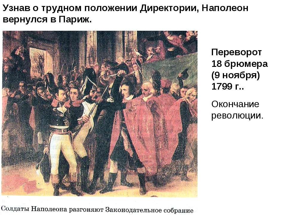 Узнав о трудном положении Директории, Наполеон вернулся в Париж. Переворот 18...