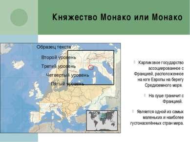 Княжество Монако или Монако Карликовое государство ассоциированное с Францией...