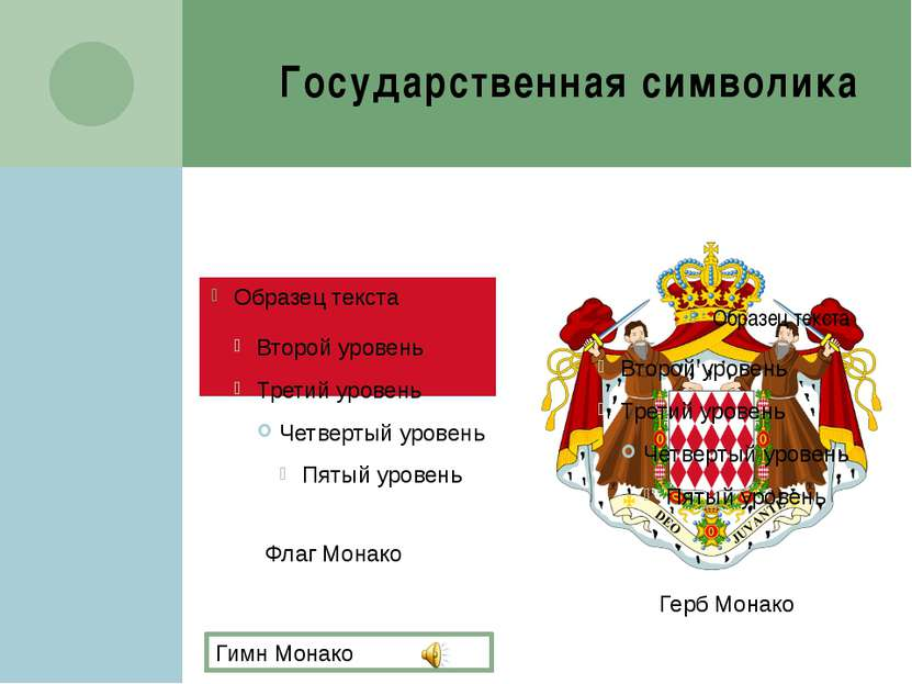 Государственная символика Флаг Монако Герб Монако Гимн Монако