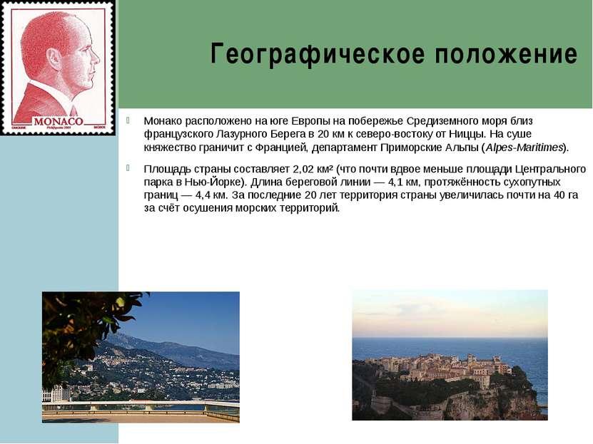 Географическое положение Монако расположено на юге Европы на побережье Средиз...