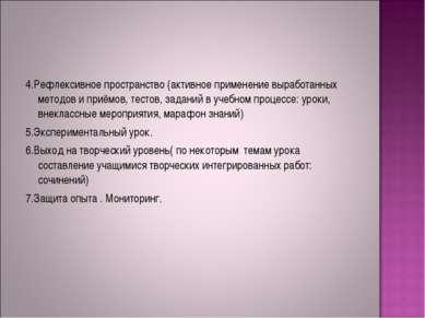 4.Рефлексивное пространство (активное применение выработанных методов и приём...