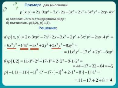 Пример: дан многочлен а) записать его в стандартном виде; б) вычислить p(1,2)...