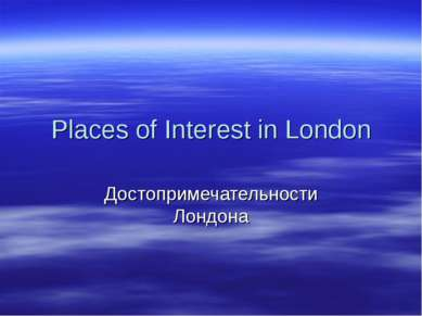 Places of Interest in London Достопримечательности Лондона