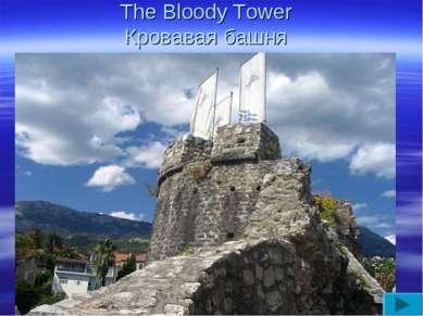 The Bloody Tower Кровавая башня