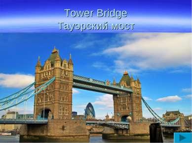 Tower Bridge Тауэрский мост