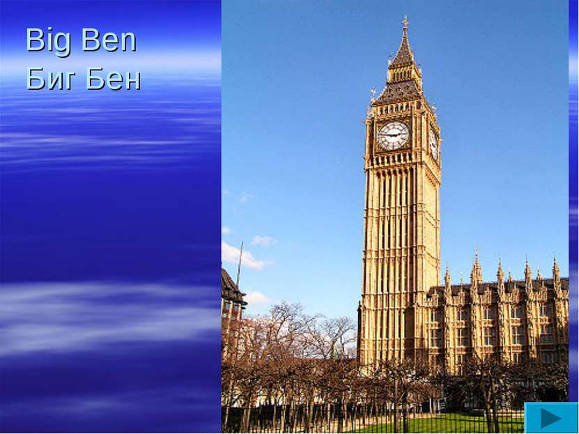 Big Ben Биг Бен